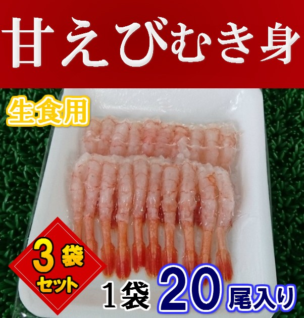 生食用 甘エビ むき身 (20尾×3袋セット) のし対...
