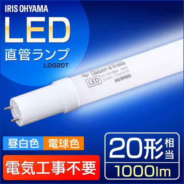 LED直管ランプ 20形 LDG20T・7/10V2 工事不要 直...