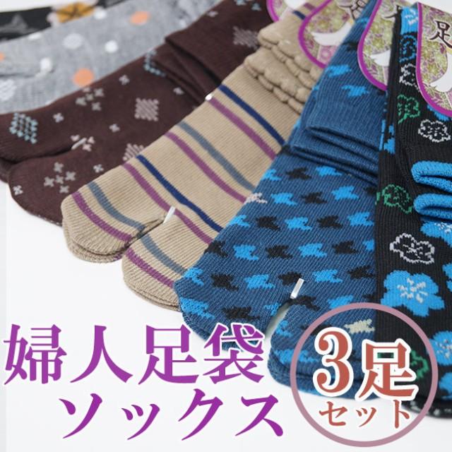 【和柄足袋ソックス】婦人用靴下3足セット! ス...
