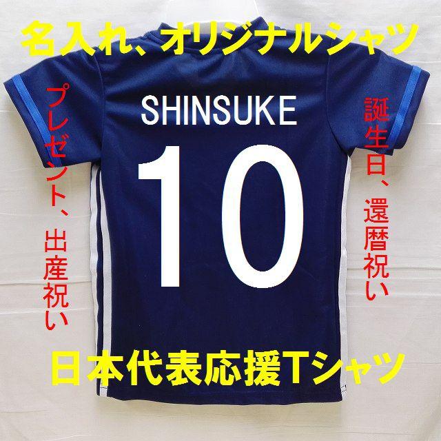 子供用 日本代表 応援シャツ 作製 オリジナルネー...