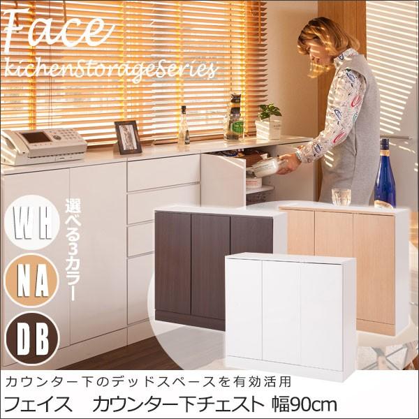 Face フェイス カウンター下チェスト 幅90cm (カ...