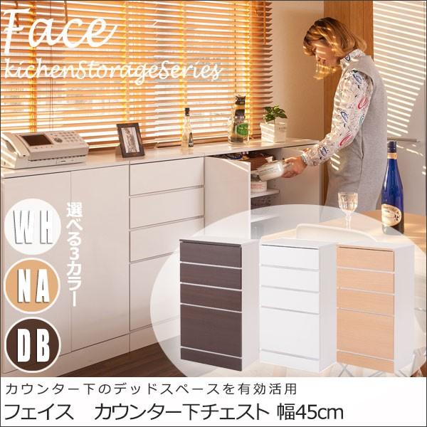 Face フェイス カウンター下チェスト 幅45cm (カ...