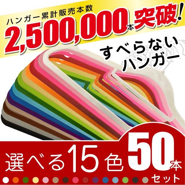 カラフルハンガー50本セット【送料無料】すべらな...