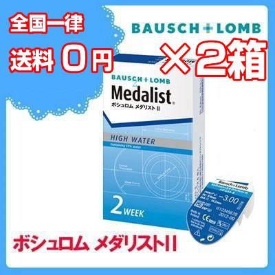【2箱セット】ボシュロム 2ウィーク 2week ソフト...