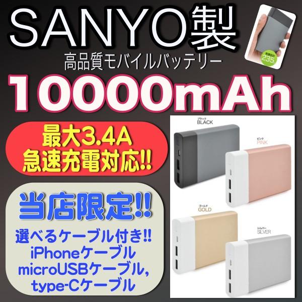 スマホ モバイル バッテリー ( 持ち運び充電器 )...