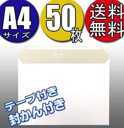 封筒 メール便  A4サイズ 高さ25CM×幅34CM 50枚...
