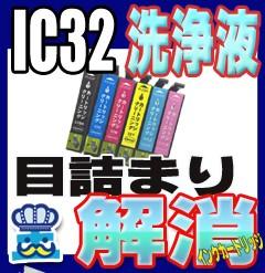 洗浄 カートリッジ エプソン IC32 6色セット プ...