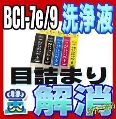 洗浄 カートリッジ CANON キャノン BCI-7e BCI-9 ...