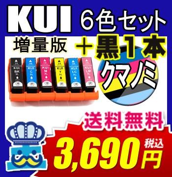 エプソン KUI 6色セット+黒1本 互換インク 増...