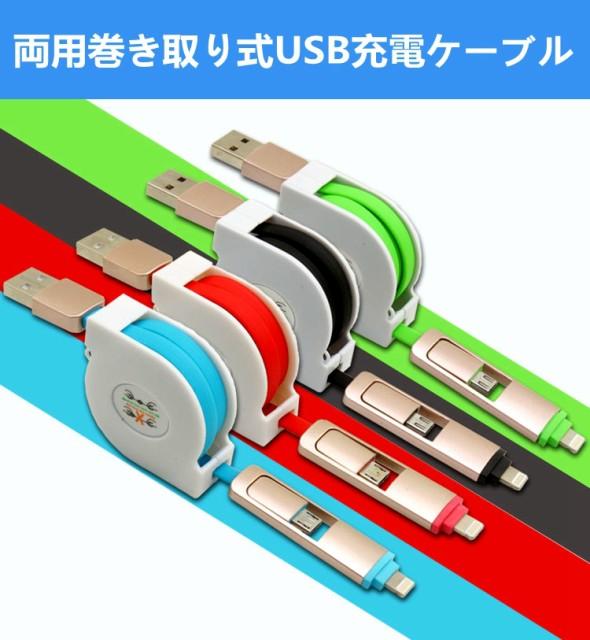 Apple機種用+Micro USB/2in1両用巻き取り式充電ケ...