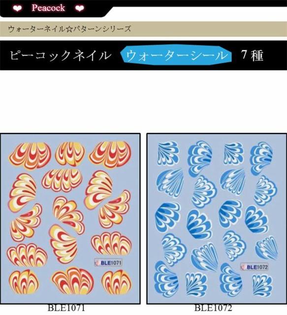 【メール便対応】ピーコックネイル7種 ウォーター...