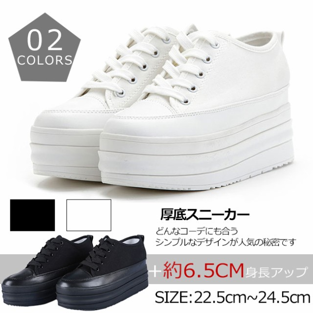 【短納期.3-5日発送】目玉商品 厚底スニーカー 20...