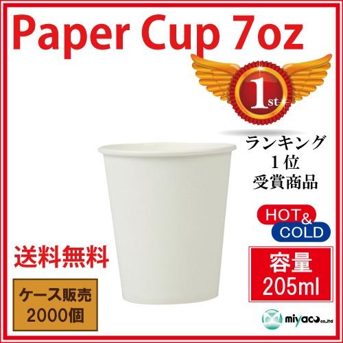 【送料無料】紙コップ7オンス205ml(ホワイト)20...