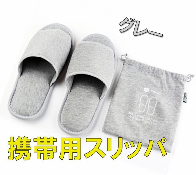 【送料無料】携帯用スリッパ 折り畳み 旅行 出張 ...
