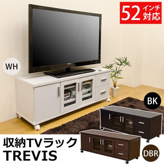 送料無料◆アウトレット訳あり 収納TVラック TREV...
