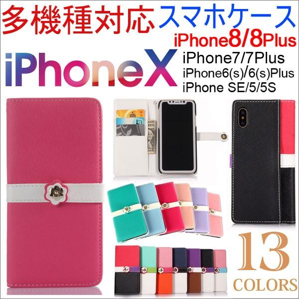 DM便送料無料 iPhone X iPhone8/8Plus/7/7 Plus/6...