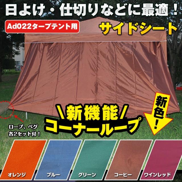 タープテント用サイドシート新型 横幕 日よけ タ...