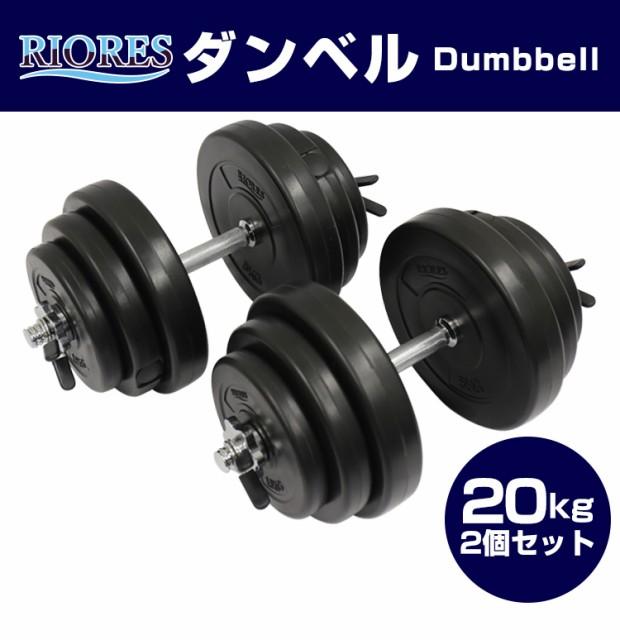 ★送料無料★ RIORES  ダンベル 20kg x 2個セッ...