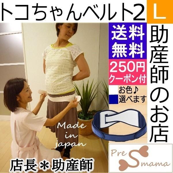 トコちゃんベルト2 Lサイズ 腰痛 妊娠産前産後の...