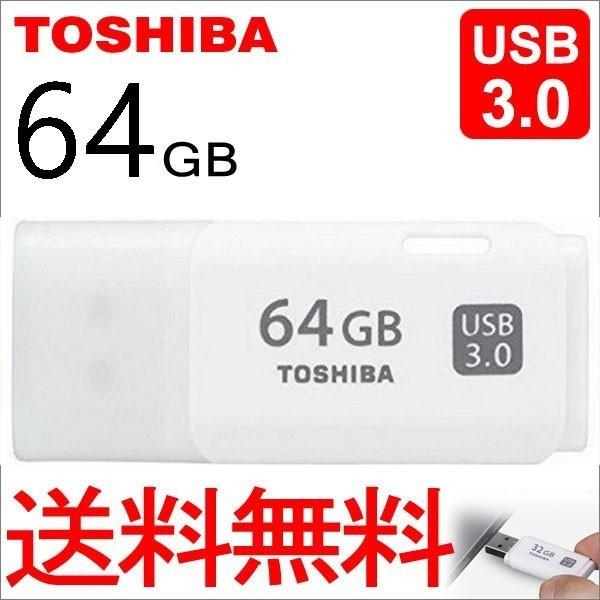 USBメモリー 64GB 東芝 TOSHIBA USB3.0 メモリー...