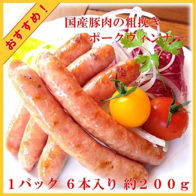 国産 豚肉【 粗挽き ポーク ウィンナー 】 ウイン...
