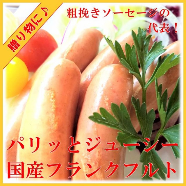 国産 豚肉【 フランクフルターヴルスト 】粗挽き ...