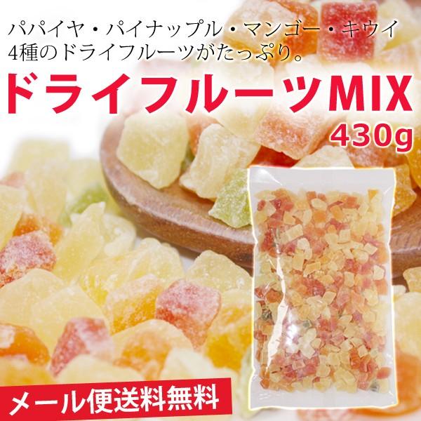 【メール便送料無料】ドライフルーツMIX430g×2...