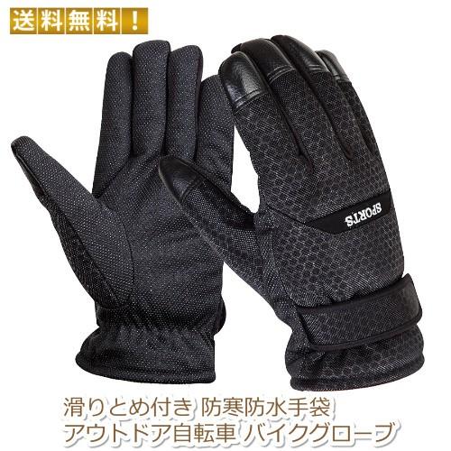 【送料無料】防寒手袋 自転車 バイクグローブ ホ...