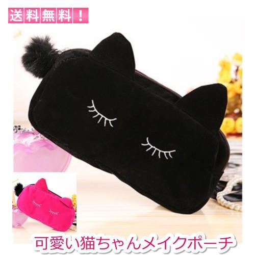 可愛い猫ちゃんのメイクポーチ 化粧ポーチ ペンケ...