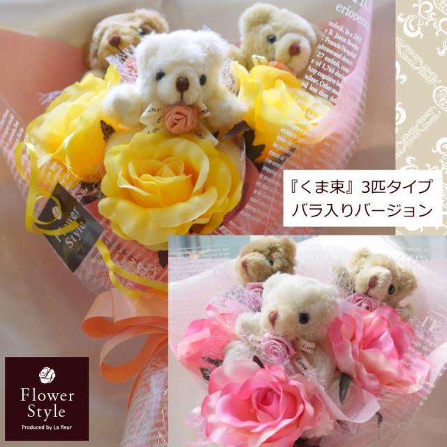 くま束★花屋スタッフが作るくま束★3匹造花バラ...
