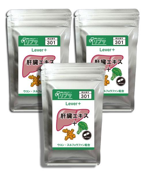 肝臓エキス 約1か月分×3袋 C-301-3 送料無料 サ...