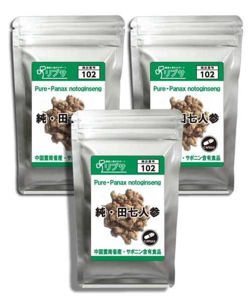 純・田七人参 約1か月分×3袋  C-102-3 送料無料...