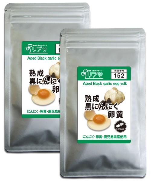 熟成黒にんにく卵黄 約3か月分×2袋 C-152-2 送...