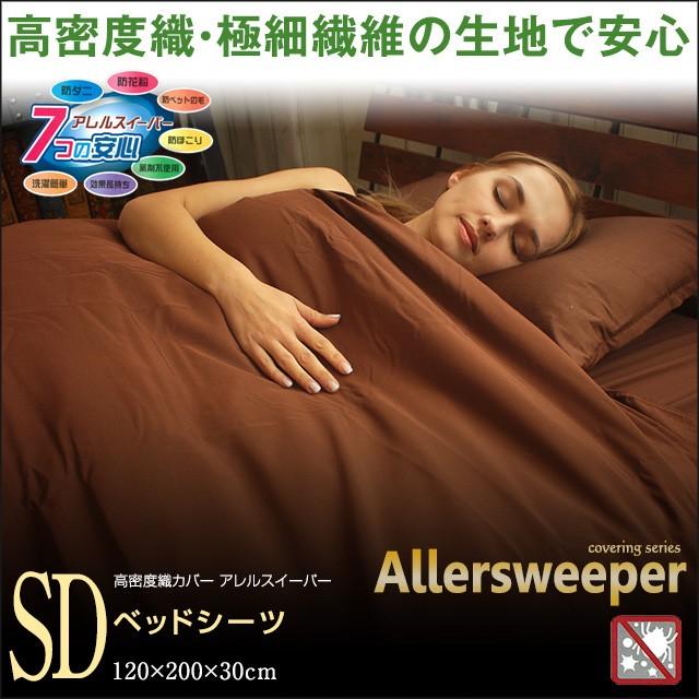 【ボックスシーツ/セミダブル】 ダニの侵入や花粉...