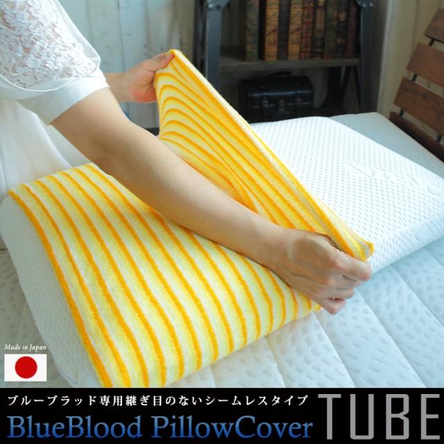 カラフル パイル地のび〜るストレッチ枕カバー ブ...