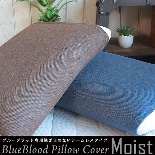 Moist BlueBloodストレッチピローカバー/モイスト...