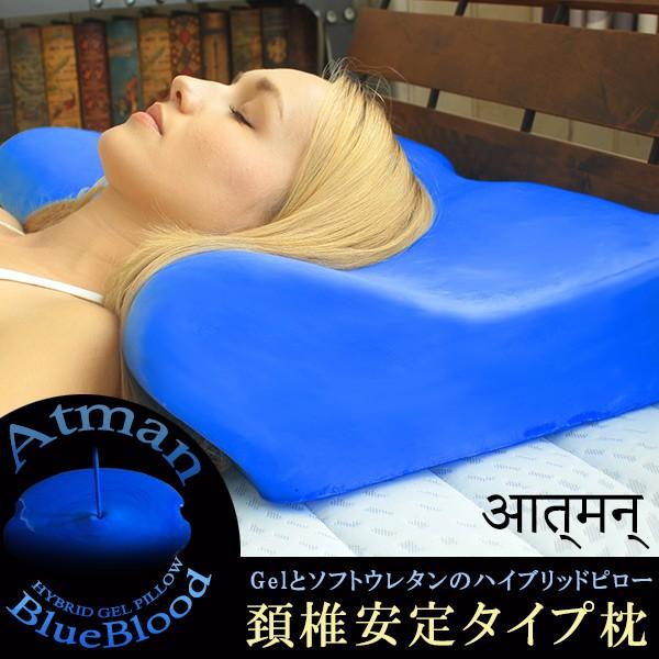 BlueBlood頸椎安定2wayピロー 「アートマン」Atm...