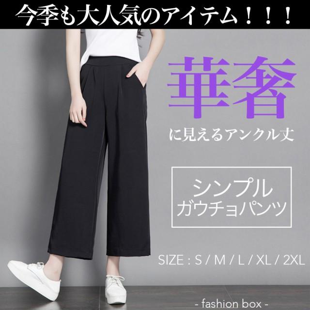 【送料無料ネコポス】パンツ ガウチョパンツ ワイ...