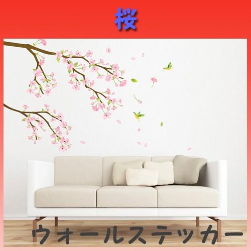 ウォールステッカー 桜 さくら サクラ 春 花 北...