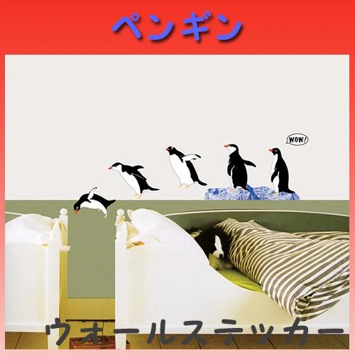 ウォールステッカーペンギン インテリアシール ウ...
