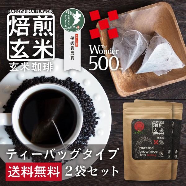 玄米珈琲ティーバッグタイプ 2袋セット(5g×15包...