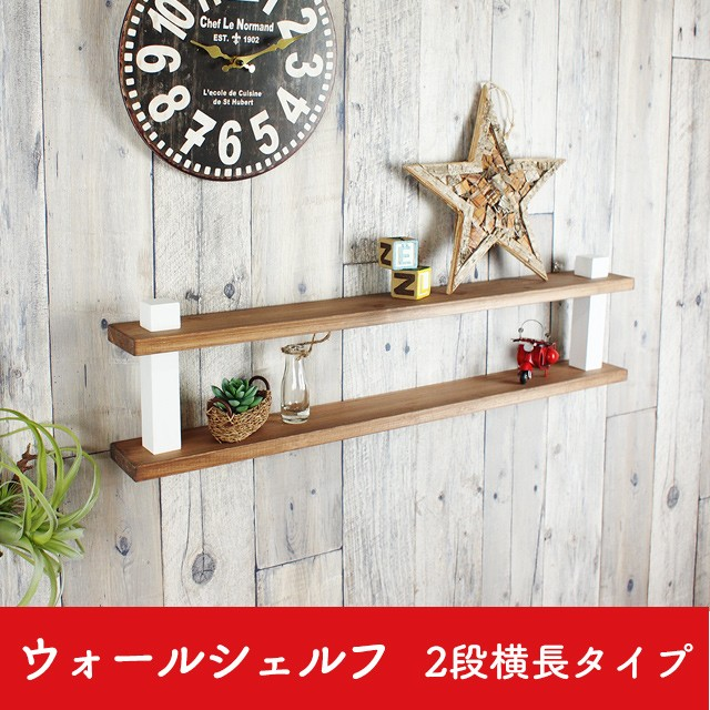 木製 ウォールシェルフ 2段横長 ブラウン&ホワイ...