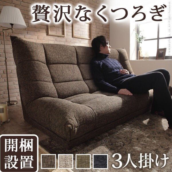 ソファ ソファー フロアソファ ローソファ 送料無...
