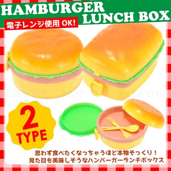 ハンバーガー ランチボックス スクエア フードコ...