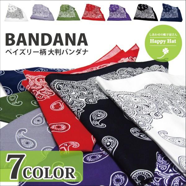 【P20倍】BIGサイズ大判バンダナ ペイズリー柄 メ...