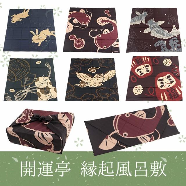 風呂敷 90 縁起 開運亭 綿100% 90cm シャンタン ...