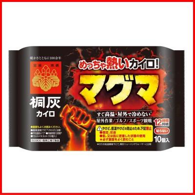 桐灰 めっちゃ熱いカイロ マグマ(貼らない) 10個...