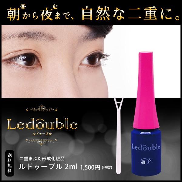 ルドゥーブル 2ml 二重まぶた形成化粧品 (ゆうメ...
