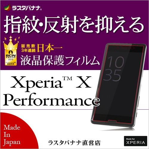 ラスタバナナ Xperia X Performance SO-04H/SOV33...