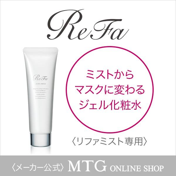 【新発売】【メーカー公式】リファジュエルマスク...